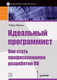 Идеальный программист. Как стать профессионалом разработки ПО ISBN 978-5-496-02091-6