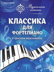 Музыкальная гостиная. Классика для фортепиано в простом переложении ISBN 978-5-496-02144-9