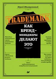 TRADEMARK: как бренд-менеджеры делают это ISBN 978-5-496-02260-6