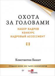 Охота за головами: набор кадров, конкурс, кадровый ассессмент ISBN 978-5-496-02274-3