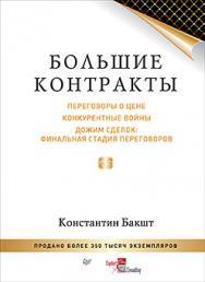 Большие контракты. 2-е издание ISBN 978-5-496-02275-0