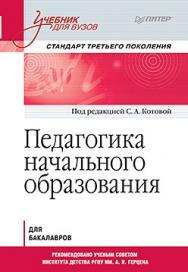 Педагогика начального образования. Учебник для вузов. Стандарт третьего поколения ISBN 978-5-496-02285-9