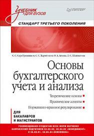 Основы бухгалтерского учета и анализа: Учебник для вузов. Стандарт третьего поколения ISBN 978-5-496-02288-0