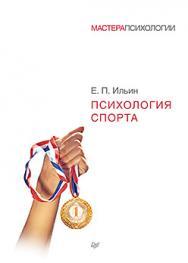 Психология спорта ISBN 978-5-496-02298-9
