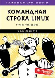 Командная строка Linux. Полное руководство ISBN 978-5-496-02303-0