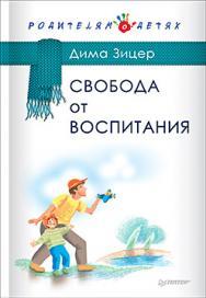 Свобода от воспитания ISBN 978-5-496-02304-7