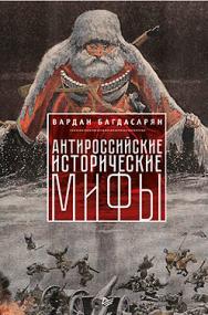 Антироссийские исторические мифы ISBN 978-5-496-02325-2