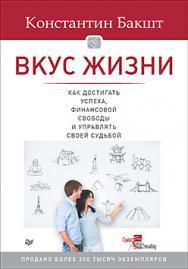 Вкус жизни: как достигать успеха, финансовой свободы и управлять своей судьбой. 2-е изд. ISBN 978-5-496-02348-1