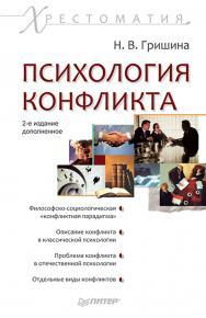 Психология конфликта. 2-е изд., доп. — (Серия «Хрестоматия»). ISBN 978-5-496-02350-4