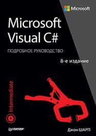 Microsoft Visual C#. Подробное руководство. 8-е издание ISBN 978-5-496-02372-6