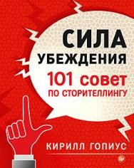 Сила убеждения. 101 совет по сторителлингу ISBN 978-5-496-02389-4