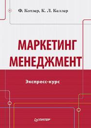 Маркетинг менеджмент. Экспресс-курс ISBN 978-5-496-02422-8