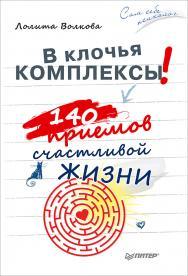 В клочья комплексы! 140 приемов счастливой жизни ISBN 978-5-496-02433-4