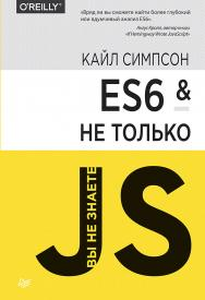 ES6 и не только ISBN 978-5-496-02445-7