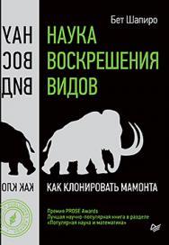 Наука воскрешения видов. Как клонировать мамонта ISBN 978-5-496-02460-0