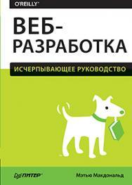 Веб-разработка. Исчерпывающее руководство ISBN 978-5-496-02463-1