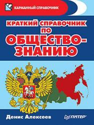 Краткий справочник по обществознанию ISBN 978-5-496-02470-9