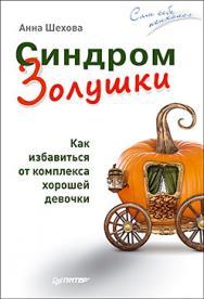 Синдром Золушки. Как избавиться от комплекса хорошей девочки ISBN 978-5-496-02481-5