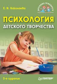 Психология детского творчества. 2-е изд. — (Серия «Детскому психологу»). ISBN 978-5-496-02508-9