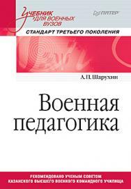 Военная педагогика. Учебник для военных вузов ISBN 978-5-496-02510-2