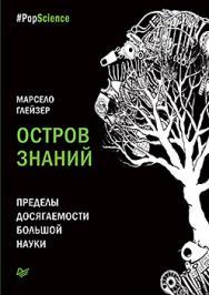 Остров знаний. Пределы досягаемости большой науки ISBN 978-5-496-02511-9