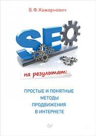 SEO на результат: простые и понятные методы продвижения в Интернете ISBN 978-5-496-02520-1