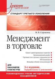 Менеджмент в торговле: Учебник для вузов. Стандарт 3-го поколения. 3-е изд., перераб. и доп. — (Серия «Учебник для вузов») ISBN 978-5-496-02523-2
