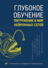 Глубокое обучение ISBN 978-5-496-02536-2