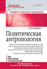 Политическая антропология. Учебник для вузов ISBN 978-5-496-02537-9