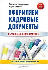 Оформляем кадровые документы. Новое 5-е изд. ISBN 978-5-496-02557-7