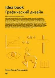 IDEA BOOK. Графический дизайн ISBN 978-5-496-02565-2