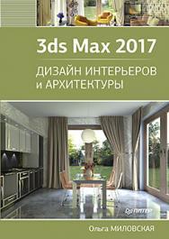3ds Max 2017. Дизайн интерьеров и архитектуры ISBN 978-5-496-02572-0