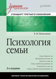 Психология семьи: Учебник для вузов. Стандарт третьего поколения. — 2-е изд. ISBN 978-5-496-02576-8