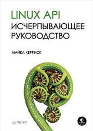 Linux API. Исчерпывающее руководство ISBN 978-5-496-02689-5