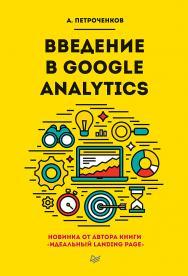 Введение в Google Analytics ISBN 978-5-496-02929-2