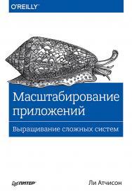 Масштабирование приложений. Выращивание сложных систем ISBN 978-5-496-02952-0