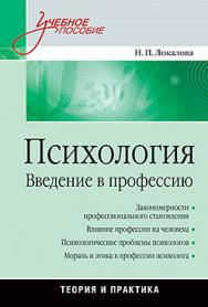 Психология. Введение в профессию: Учебное пособие ISBN 978-5-496-02959-9