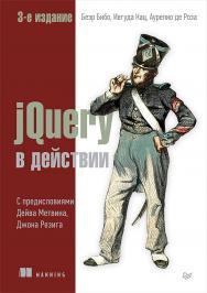 jQuery в действии. 3-е издание ISBN 978-5-496-02973-5