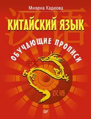 Китайский язык. Обучающие прописи ISBN 978-5-496-02983-4