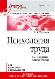 Психология труда. Учебное пособие. 2-е изд., доп. ISBN 978-5-496-02987-2