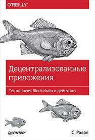 Децентрализованные приложения. Технология Blockchain в действии ISBN 978-5-496-02988-9