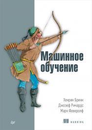 Машинное обучение ISBN 978-5-496-02989-6