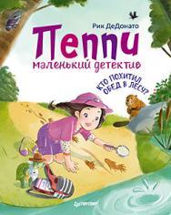 Пеппи - маленький детектив. Кто похитил  обед в лесу? ISBN 978-5-496-02992-6