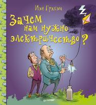Зачем нам нужно электричество? ISBN 978-5-496-03004-5