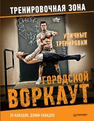 Уличные тренировки. Городской воркаут ISBN 978-5-496-03009-0
