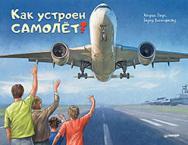Как устроен самолёт? ISBN 978-5-496-03018-2