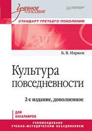 Культура повседневности. Учебное пособие. 2-е изд., доп. ISBN 978-5-496-03027-4