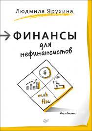 Финансы для нефинансистов ISBN 978-5-496-03031-1
