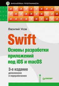 Swift. Основы разработки приложений под iOS и macOS. 3-е изд., доп. и перераб. ISBN 978-5-496-03036-6