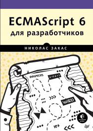 ECMAScript 6 для разработчиков ISBN 978-5-496-03037-3